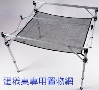 鋁合金蛋捲桌 桌下置物網 適用TAB-980H
