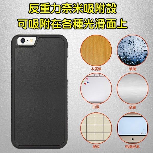 iPhone6/6S Plus Note5 I5 5S SE 反地心引力 反重力 手機殼 吸附殼 奈米殼 奈米吸附