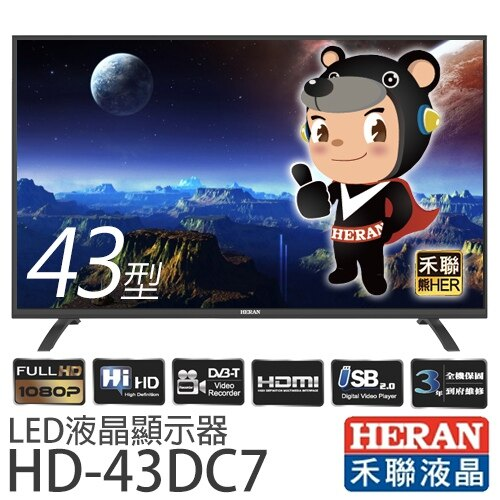 HERAN 禾聯 HD-43DC7 43吋 LED液晶顯示器+視訊盒.