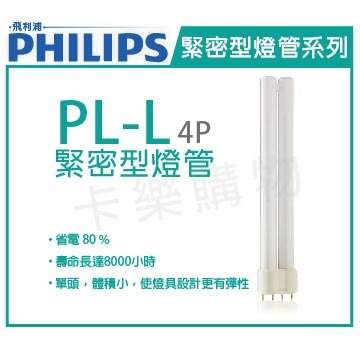 PHILIPS飛利浦 PL-L 55W 865 4P 緊密型燈管 _ PH170071