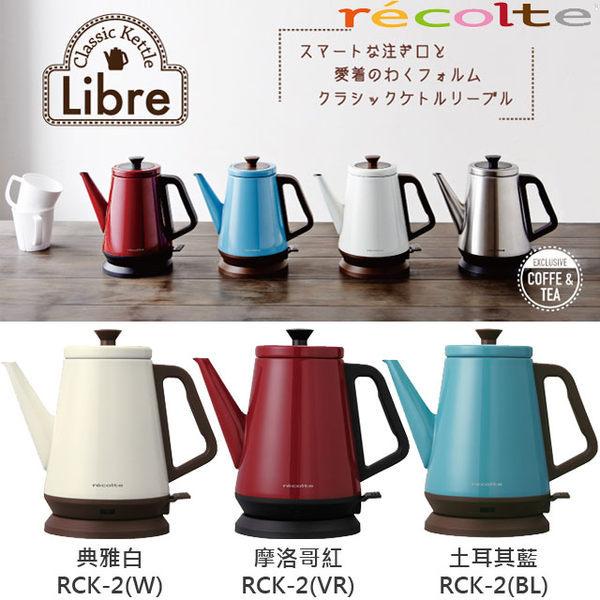 【領券88折】recolte 日本 麗克特 快煮壺 RCK-2  電熱壺 公司貨 全館免運