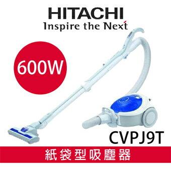 【 日立 HACHI 】CVPJ9T - 600W 紙袋型吸塵器