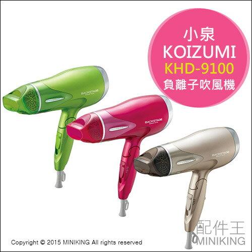 【配件王】日本代購 KOIZUMI 小泉 KHD-9100 負離子吹風機 速乾 大風量 風速調節