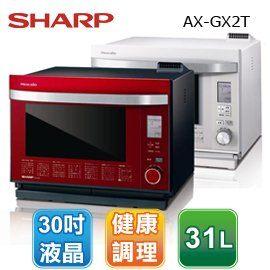 ~ ~SHARP 夏普 AX~GX2T 水波爐 31L 健康調理 變頻 微波爐 貨