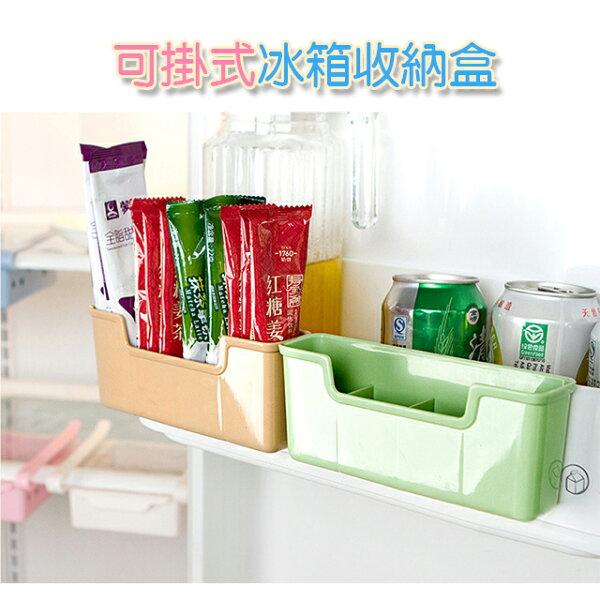 冰箱側掛置物盒 調味料收納盒《隨機出貨不挑色》