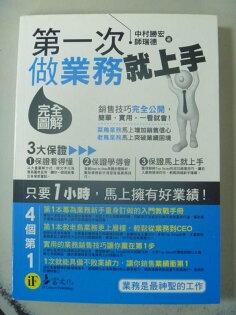 【書寶二手書T2/行銷_IPZ】第一次做業務就上手(完全圖解)_中村勝宏