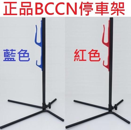 《意生》BCCN上叉掛勾加長款 方管立式展示架 停車架側放式立車架維修架駐車架中柱車架掛車架調整支架