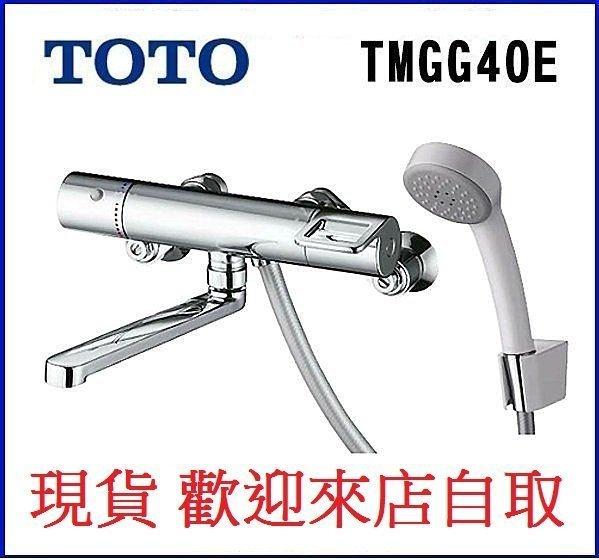 現貨供應中 日本 TOTO TMGG40E 浴室用龍頭 溫控 控溫 沐浴龍頭