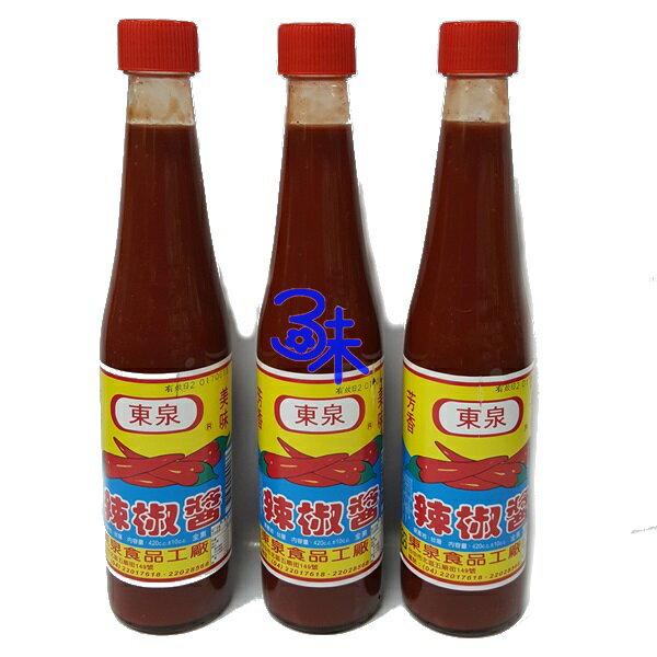 (台灣) 東泉辣椒醬(甜辣醬) 1組 3瓶 (420ml *3瓶) 特價 120 元【 4716599100033 】