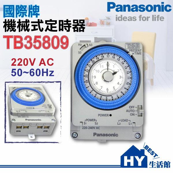 國際牌 TB35系列TB35809 自動定時器220V (計時器) 24小時定時開關。廣告招牌、電熱水器專用【TB-35809K 改新型號為 TB-35809N】