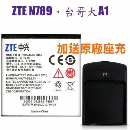 【贈充電器】ZTE N789/U880S、TWM Amazing A1、亞太 A+ World A3 原廠電池/原電+電池充/充電座/平躺充 超值配件包~出清價