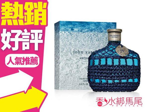 ◐香水綁馬尾◐John Varvatos Artisan 工匠 Blu 男性香水 香水空瓶分裝 5ML