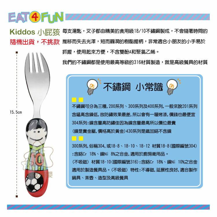 【大成婦嬰】 EAT4FUN 吃飯系列-Kiddos小屁孩/叉子(8629-01) 學習餐具 316不鏽鋼 2