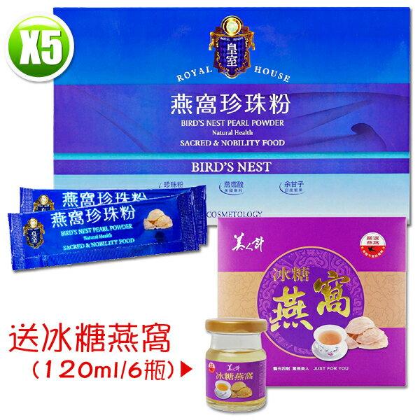 【華陀扶元堂】皇室燕窩珍珠粉5盒贈17%冰糖燕窩1盒