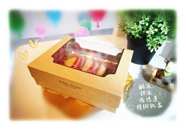 《Milky Cookie》野餐盒加購 派盒 餐盒~可裝甜派鹹派與瑪德蓮~