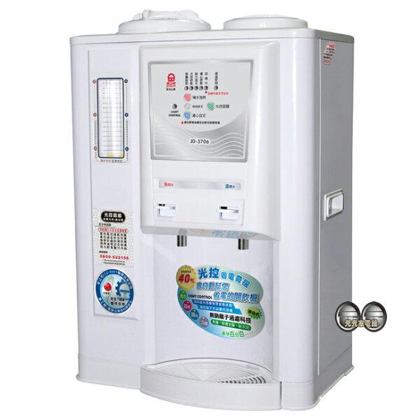 【晶工牌】光控節能智慧溫熱開飲機 JD-3706