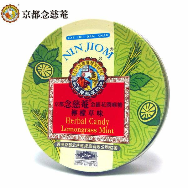 【京都念慈菴】枇杷潤喉糖-檸檬草味-60g鐵盒裝×3盒 - 限時優惠好康折扣