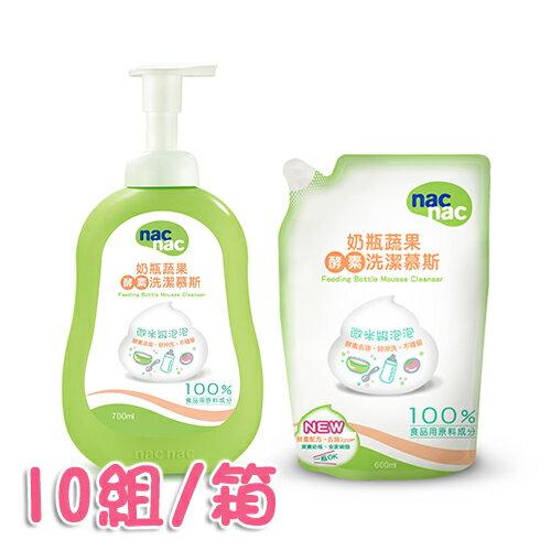 nac nac - 奶瓶蔬果酵素洗潔慕斯 1罐700ml+1補充包600ml 10組/箱