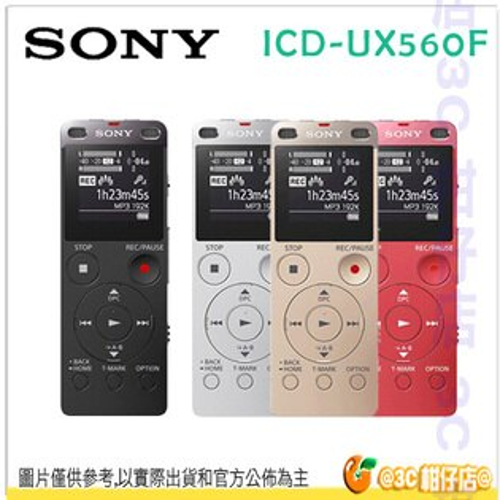 現貨 10/2前加碼送16G+原廠收納袋 Sony ICD-UX560F 4GB 智慧行動錄音筆 快充 輕薄 學習機 台灣索尼公司貨