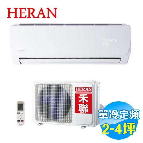 禾聯 HERAN 精品型 單冷定頻 一對一 分離式 冷氣 HI-23B / HO-232N