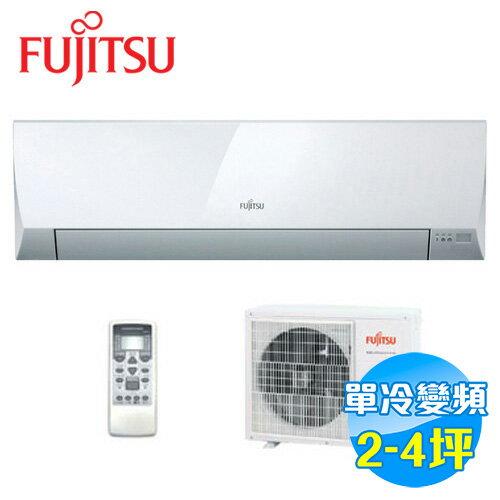 富士通 Fujitsu 單冷 變頻 一對一分離式冷氣 ASCG-22JLT / AOCG-22JLT