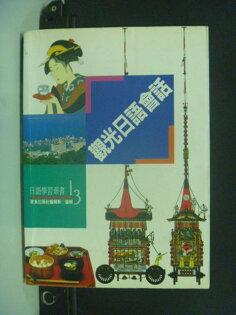 【書寶二手書T1/語言學習_KEX】觀光日語會話_致良出版社編輯部編