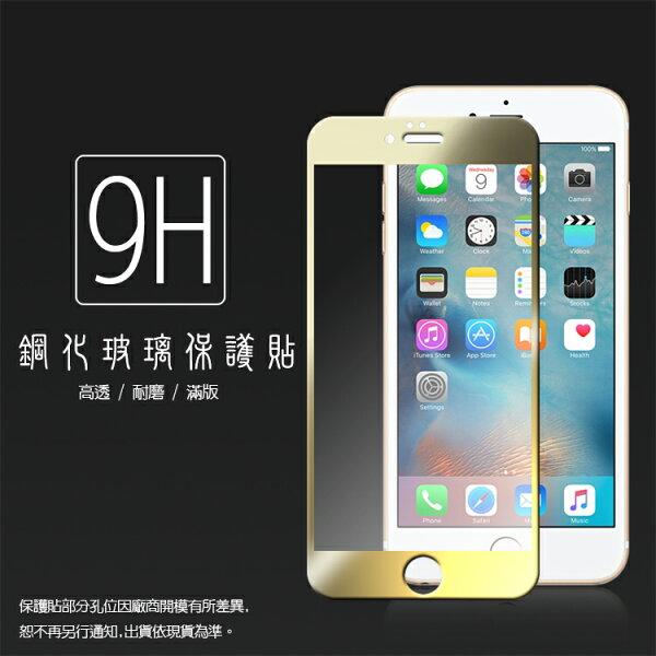 Apple iPhone 6 / 6S (4.7吋) 炫光電鍍 滿版 鋼化玻璃保護貼/鏡面/強化保護貼/9H硬度/保護膜/防爆/防刮