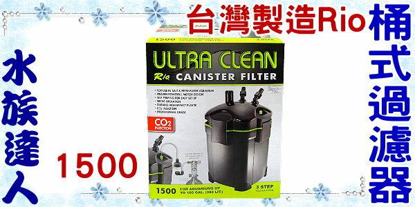 【水族達人】台灣製造 Rio《ULTRA CLEAN 桶式過濾器 1500》圓桶 方桶 淡海水適用 可外接CO2設備