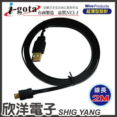 ※ 欣洋電子 ※ i-gota『愛購它』超薄型USB 2.0 A公對Micro手機平板電腦充電傳輸線(2M) HTC/SONY/三星/小米/OPPO