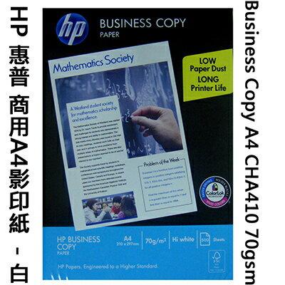 【文具通】HP BUSINESS COPY 惠普商用影印紙 A4 亮白 70gsm 白 CHA410 P1410582
