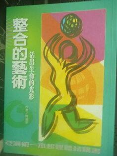 【書寶二手書T1/財經企管_JGS】整合的藝術:活出生命的光彩_原價350_柯耀宗