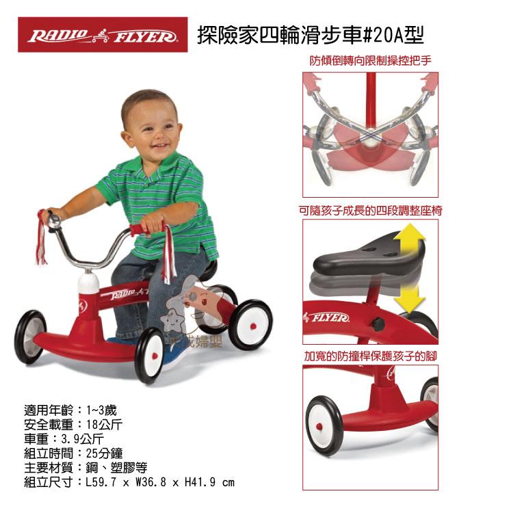 【大成婦嬰】美國 RadioFlyer 探險家四輪滑步車#20A型 (一年保固) 公司貨 1