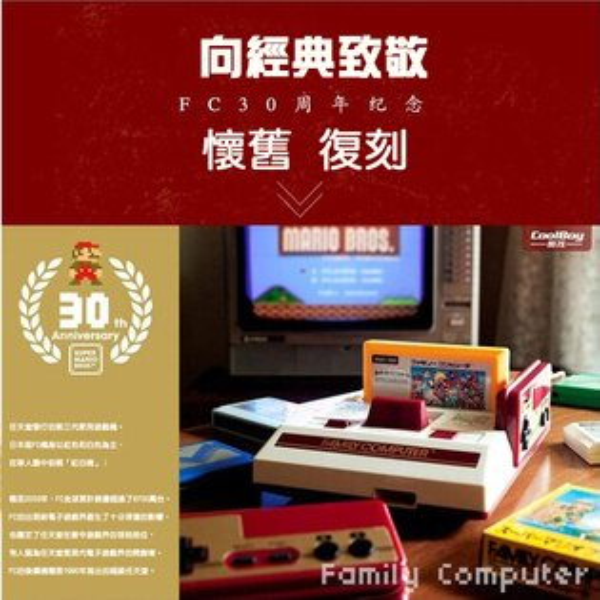任天堂紅白機 經典復刻 內建100款遊戲送500款卡帶 任天堂 紅白機 電視遊樂器
