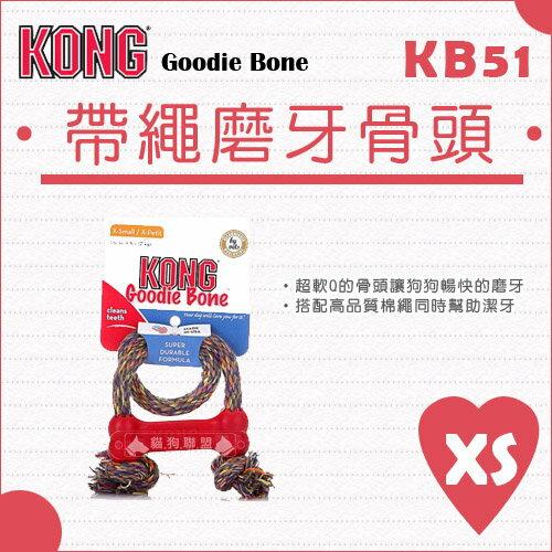 +貓狗樂園+ KONG【Goodie Bone帶繩磨牙骨頭。KB51。XS】250元 0