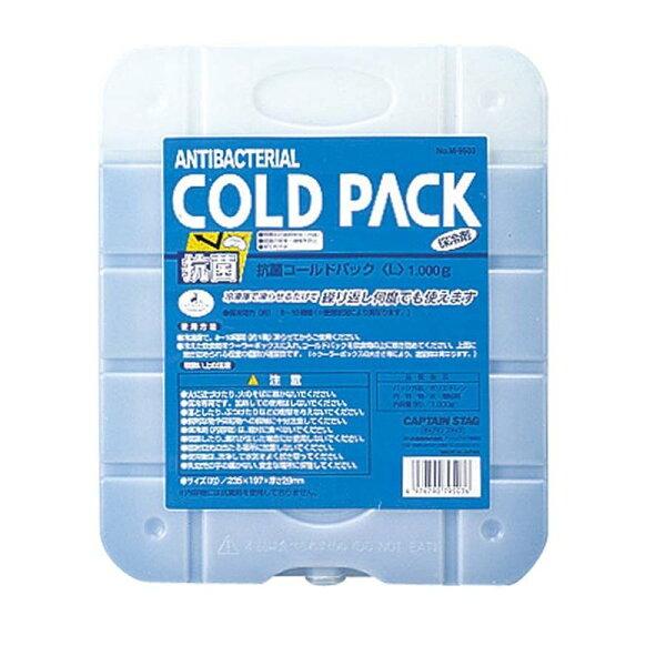 【露營趣】中和 Captain Stag 鹿牌 M-9503 抗菌冷媒L 1000g 冰磚 保冰劑 保冷劑 冰桶用