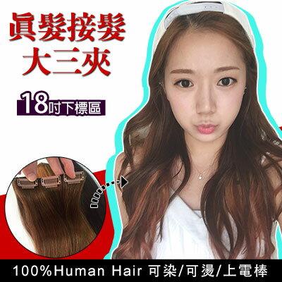 ★18吋大三夾下標區★ 100%真髮可染可燙電棒 真髮接髮片加長增量【BR03】☆雙兒網☆