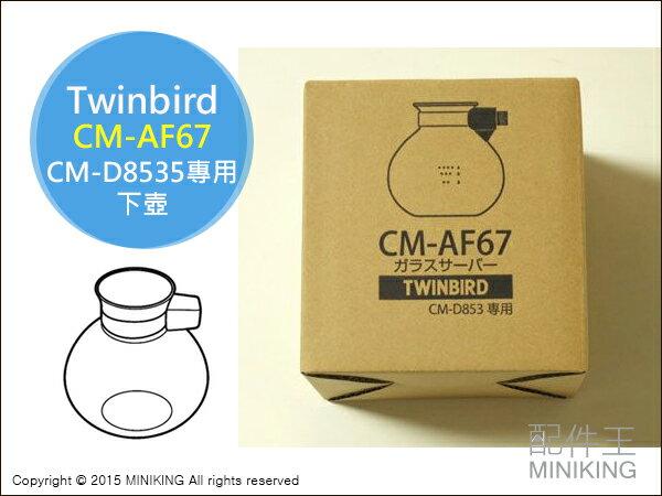 【配件王】現貨 Twinbird CM-AF67 原廠 下壺 CM-D853 虹吸壺 咖啡機專用 日本製
