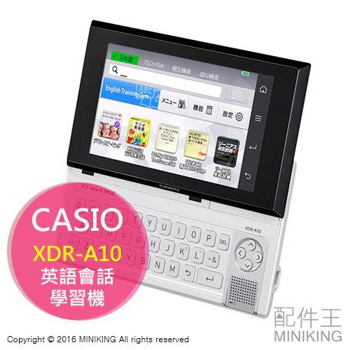 【配件王】日本代購 CASIO 卡西歐 EX-word RISE XDR-A10 電子辭典 旅遊 職場 英語會話 多益