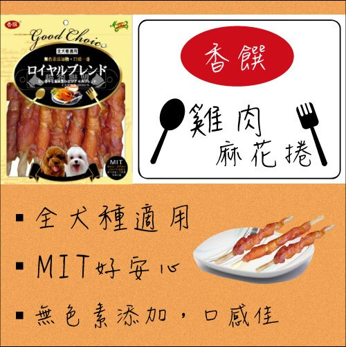 +貓狗樂園+ 香饌【雞肉麻花捲。12入】150元*台灣製造狗零食 - 限時優惠好康折扣