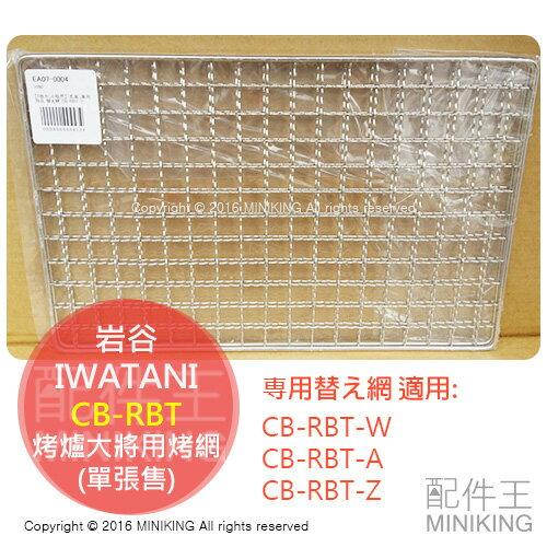 【配件王】現貨 岩谷 Iwatani CB-RBT 烤爐大將 專用烤網 烤肉網 炙家 CB-RBT-W/CB-RBT-A/CB-ABR-1