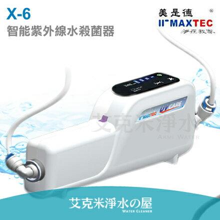 MAXTEC美是德 X-6 智能紫外線水殺菌器/淨水器 ★3年免更換耗材 ★可搭配各式家用淨水器 ★高效節能、無光衰、無耗材 ★加裝於淨水器後,立即升級為UV紫外線殺菌生飲淨水器