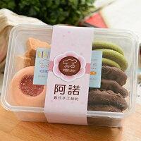年貨大街 : 年貨伴手禮、餅乾禮盒、水果禮盒推薦到阿諾義式手工烘焙餅乾自由配乙盒