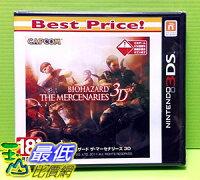 [現金價] 3DS 惡靈古堡 傭兵3D 惡靈古堡 3D BEST(日版)