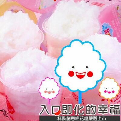 (預購)棉花堂 杯子棉花糖 六種口味可選 23g 上班這黨事推薦 [TW00590] 千御國際