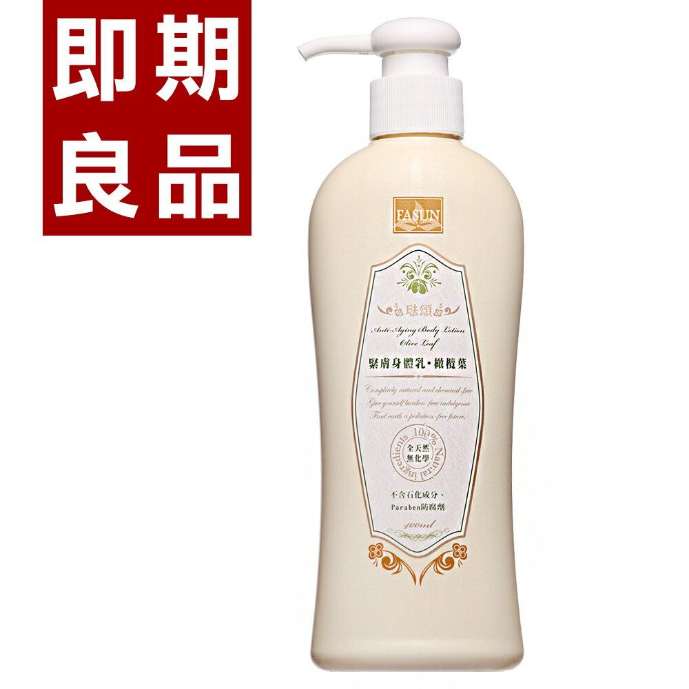 《即期良品》緊膚身體乳 ? 橄欖葉 400ml