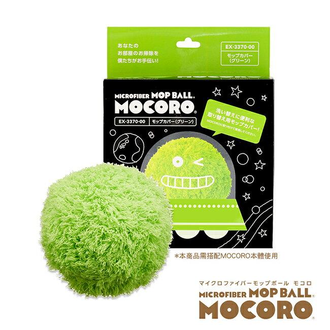 MOCORO 電動打掃毛球 清潔布套