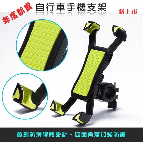 【CH-01】4吋~6.5吋 多彩 新X型自行車把手固定手機架/四角共用固定架/腳踏車運動支架 Max 8cm