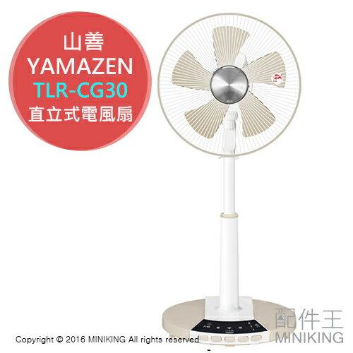 【配件王】 日本代購 YAMAZEN 山善 TLR-CG30 直立式 電風扇 腳踩操作 另 DR-J120F