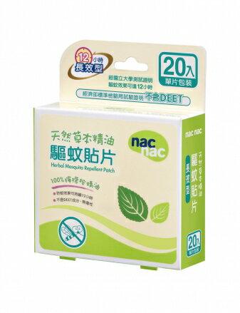 『121婦嬰用品館』 nac 天然草本精油驅蚊貼片 20入/盒 - 檸檬桉油 0