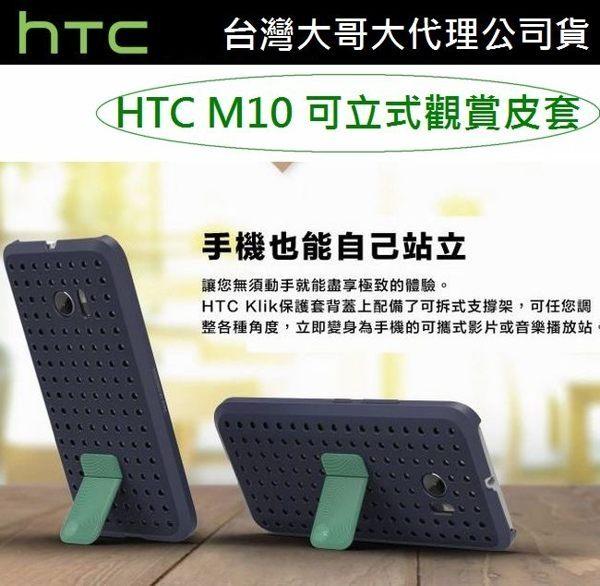 HTC 10 M10【原廠皮套】KLik 晶透組合保護套 AC C100【台灣大哥大代理盒裝公司貨】